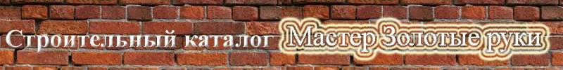 """Строительный каталог сайтов """"Мастер Золотые руки"""". Каталог полезных ресурсов только строительной тематики."""